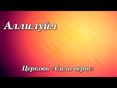 Аллилуйя / Запад Восток / Алексей Каратаев Христианские