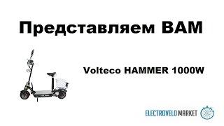 Volteco HAMMER 1000W