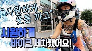 [바이크] 대전근교 간단바리후 세차 moto vlog