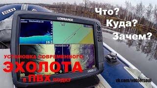 Установка современного эхолота на ПВХ лодку. Lowrance HDS 12 (Gen3). Практика на воде.