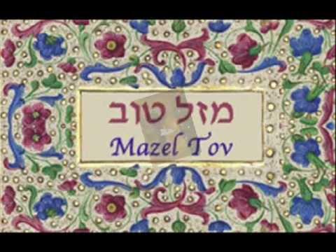 Открытка с днем рождения на еврейском, картинки про больные
