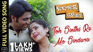 Toh Sinthi Re Mo Sindura | Badmash Toka | Full Song | Odia Movie | Udayan Aparjeet | Malobika