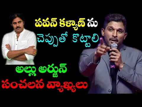Style Star Allu Arjun Sensational Comments On Janasena Pawan Kalyan ~ Hyper Entertainments