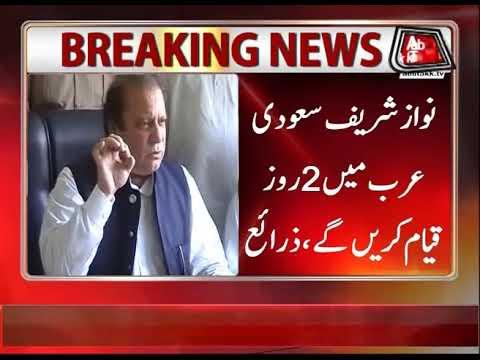 London: Nawaz Sharif Leaves For Saudi Arabia