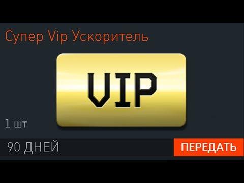 КАК СЕЙЧАС ПОЛУЧИТЬ СУПЕР VIP В WARFACE - 13 Способов Забрать Вип Ускорители