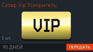 warface: ПОЧТИ БЕСПЛАТНЫЙ СУПЕР VIP
