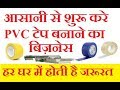PVC/BOPP Tape making business idea, Top Best small, manufacturing business ideas, in india, in hindi