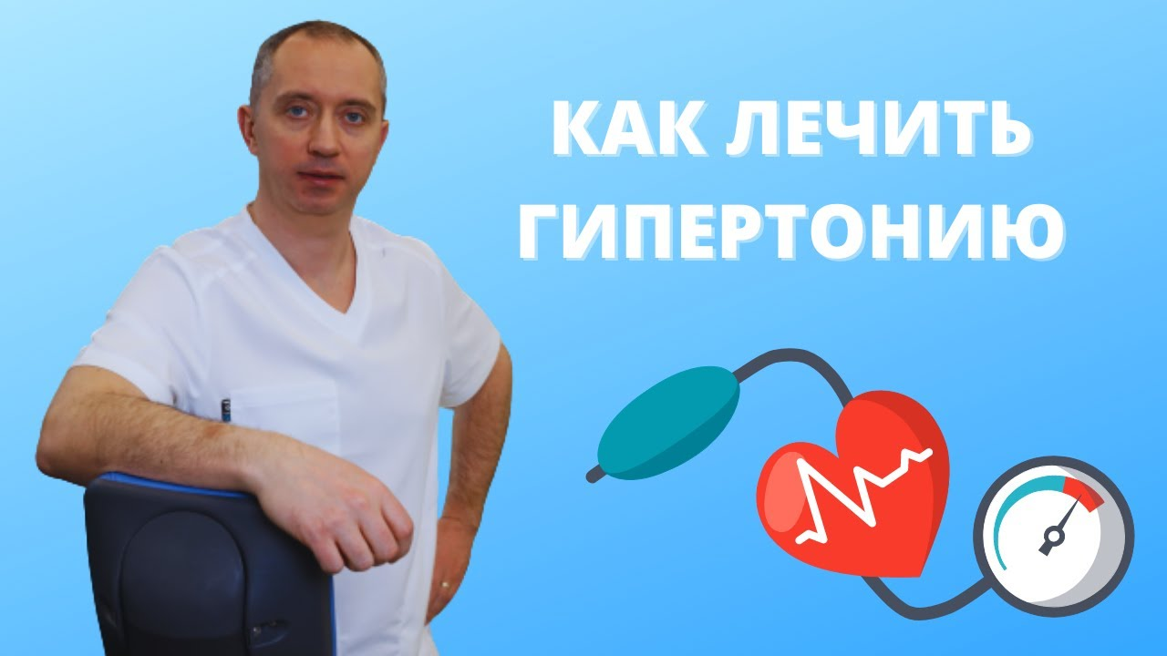 Какой врач лечит гипертонию? К какому врачу обращаться при ...