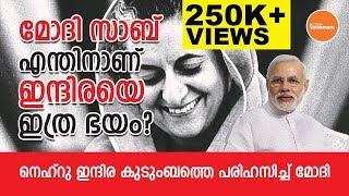 നരേന്ദ്ര മോഡി ഇന്ദിര ഗാന്ധിയെ എന്തിനാണ് ഭയപ്പെടുന്നത് ? | Media Graamam