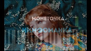 Монеточка - Нимфоманка - Piano Cover | Tutorial + Midi
