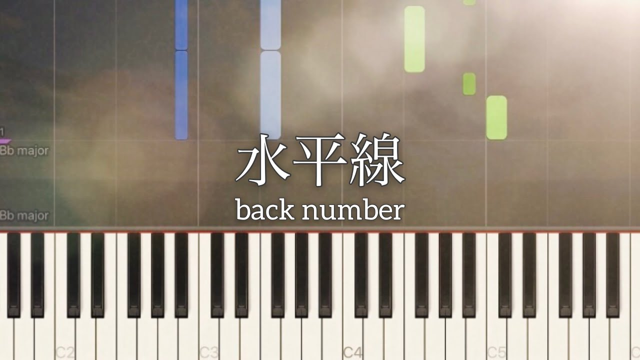 水平線 Back 歌詞 number