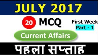 July Current Affairs 2017 Mcq | First Week part - 1 (हिंदी विश्लेषण ) Bank , SSC Etc Exams