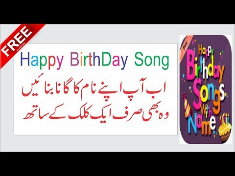 Best Android Apps-2017 | Make birthday song with name