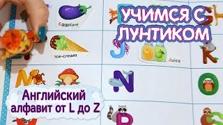 Английский алфавит ч. 2 от L до Z Учимся с Лунтиком Новая серия