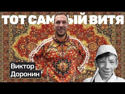 Виктор Доронин триатлонец.Как попасть на Кону 3 раза.