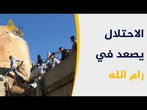 الاحتلال يصعد بالضفة بعد قتل حارس في مستوطنة  - نشر قبل 40 دقيقة