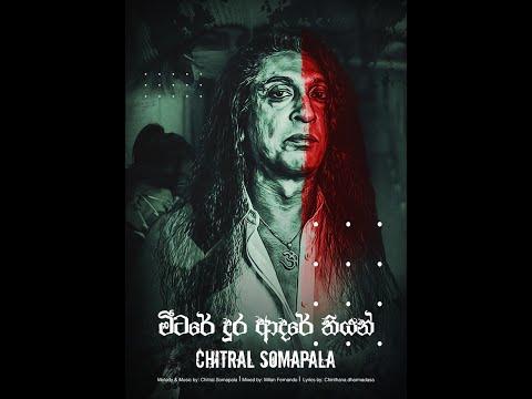 Metere Dura Adare (මීටරේ දුර ආදරේ)  - Chitral 'Chity' Somapala