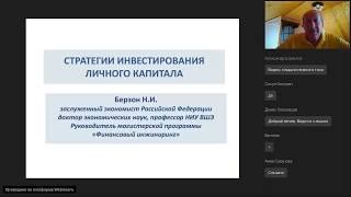 Открытый мастер-класс Николая Берзона «Стратегии инвестирования личного капитала»