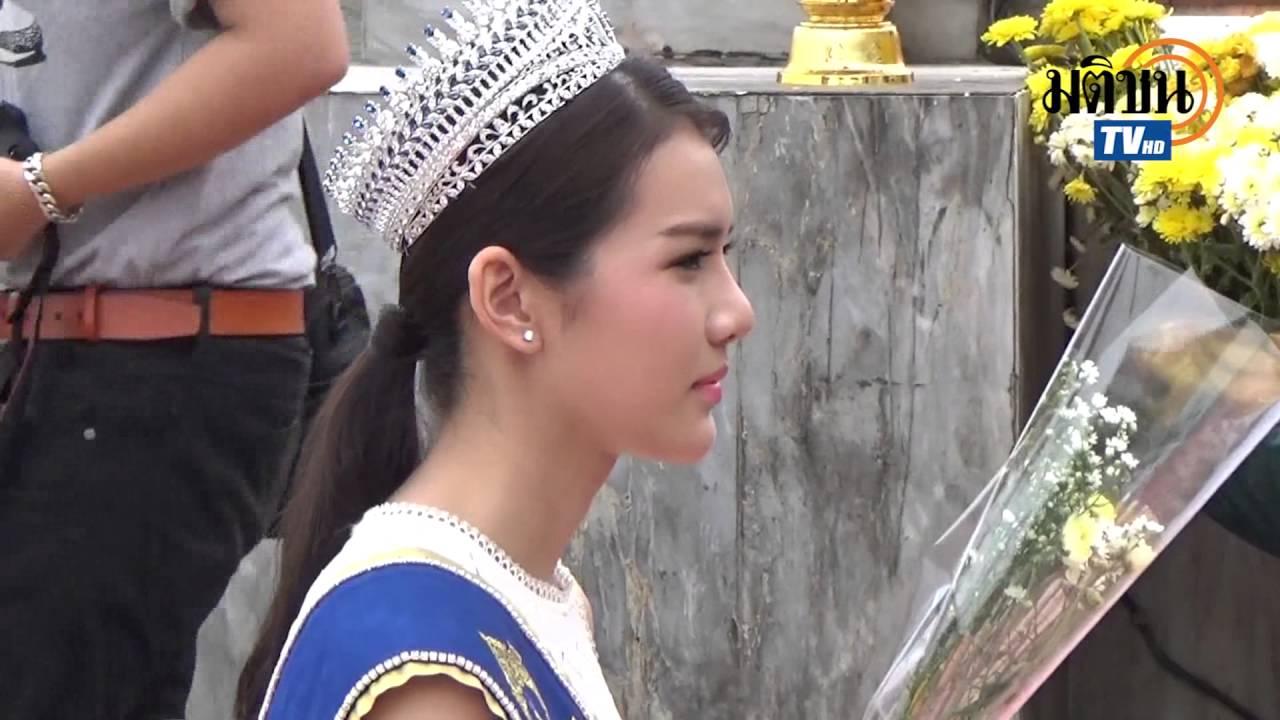 ชาวพะเยาต้อนรับน้องจุ๊บจิ๊บ นางสาวไทย ปี 59 อบอุ่น - YouTube