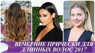 Вечерние прически для длинных волос 2017(В видео показаны вечерние прически для длинных волос 2017. Вас интересуют современные женские прически для..., 2016-12-17T16:00:00.000Z)