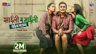 SAILI RA MAILI poila gayechan || Raj K Goswami || Feat. Sandeep Chhetri/ Alisha Rai/ Karishma Dhakal