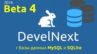 DevelNext Обзоры. Новая бета-4 с поддержкой MySQL и SQLite