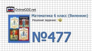 Задание № 477 - Математика 6 класс (Виленкин, Жохов)