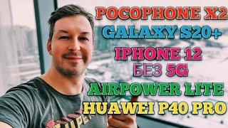 POCOPHONE X2, GALAXY S20+, HUAWEI P40 PRO,  IPHONE 12 БЕЗ 5G, AIRPOWER LITE