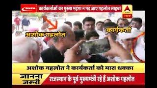 Rajasthan\'s former CM Ashok Gehlot hustles a Congress worker at Jodhpur airport