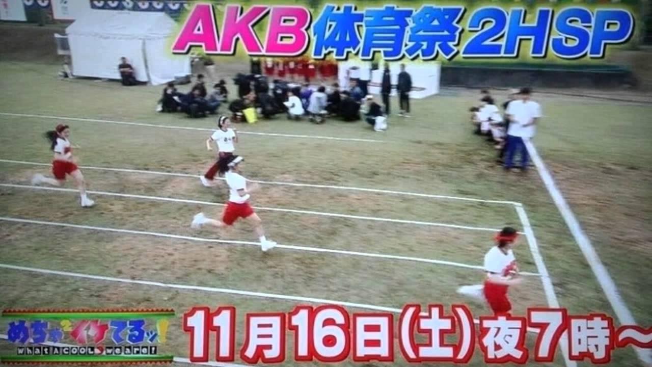 イケ akb48 めちゃ