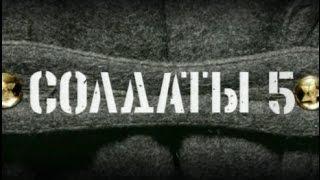 Солдаты. 5 сезон 3 серия