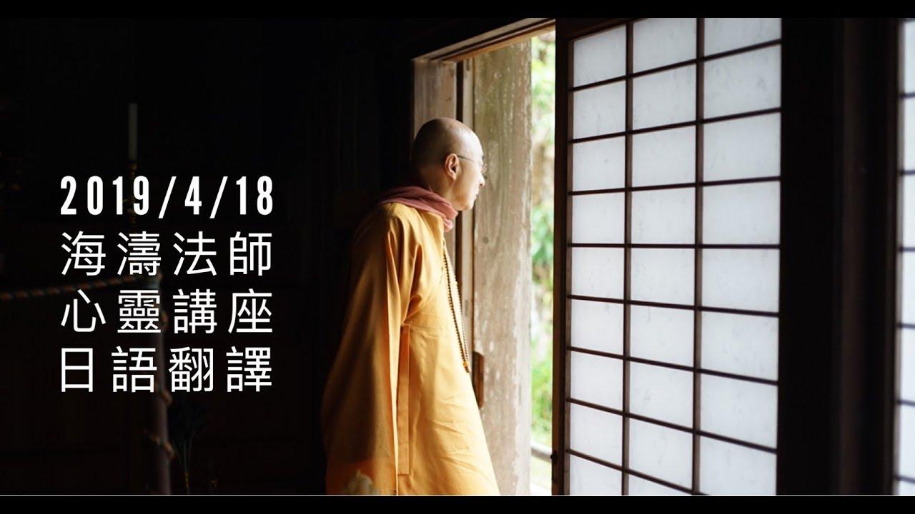 2019/4/18 21:30 日本沖繩-慈悲之旅 海濤法師 因果人生 (日文翻譯) - YouTube