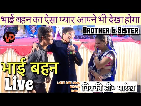 Super Duper Performance on Brother Sister | भाई बहन लाइव Performance | Vicky D Parekh | Rakhi