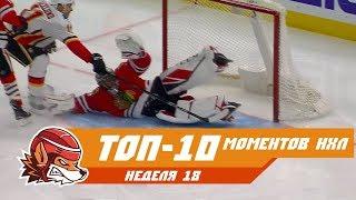 Зверство вратарей и шедевральные буллиты: Топ-10 моментов 18-ой недели НХЛ