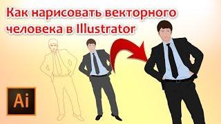 Как нарисовать векторного человека в Illustrator(ВИДЕО С САЙТА - http://expert-polygraphy.com/kak-narisovat-vektornogo-cheloveka-v-illustrator ..., 2016-12-12T18:33:33.000Z)