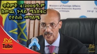 Ethiopia: Latest press briefing from MoFA, October 14, 2016