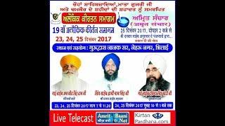 19th Alokick Kiratan Samagam Gurdwara Nanaksar Nehru Nagar Bhilai Raipur (25,Dec2017) Morning