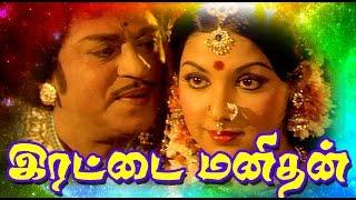 Irattai Manidhan (1982) Tamil Movie
