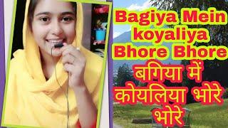 bagiya mein koyaliya bhore bhore||rukhsar muskan  naat paak||2020