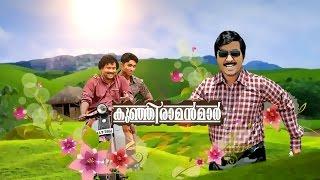 Kunjiramanmaar I with Aju Varghese, Vineeth & Dhyan Sreenivasan (Full Episode) I Mazhavil Manorama