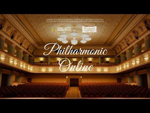 Онлайн концерт. Государственный академический симфонический оркестр  РК.Филармония им. Жамбыла