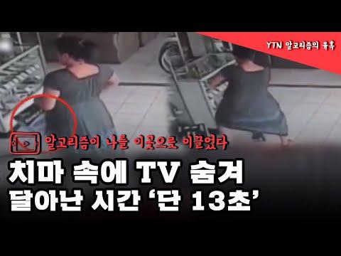 치마 속에 TV 숨겨 달아난 시간 '단 13초' / YTN