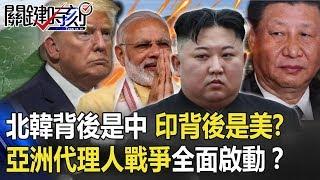 北韓背後是中國、印度背後是美國?亞洲代理人戰爭全面啟動!? 【關鍵時刻】20200617-4 劉寶傑 黃世聰 姚惠珍 王瑞德 吳子嘉