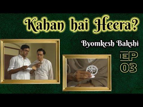 Byomkesh Bakshi: Ep#3 - Seemant Heera