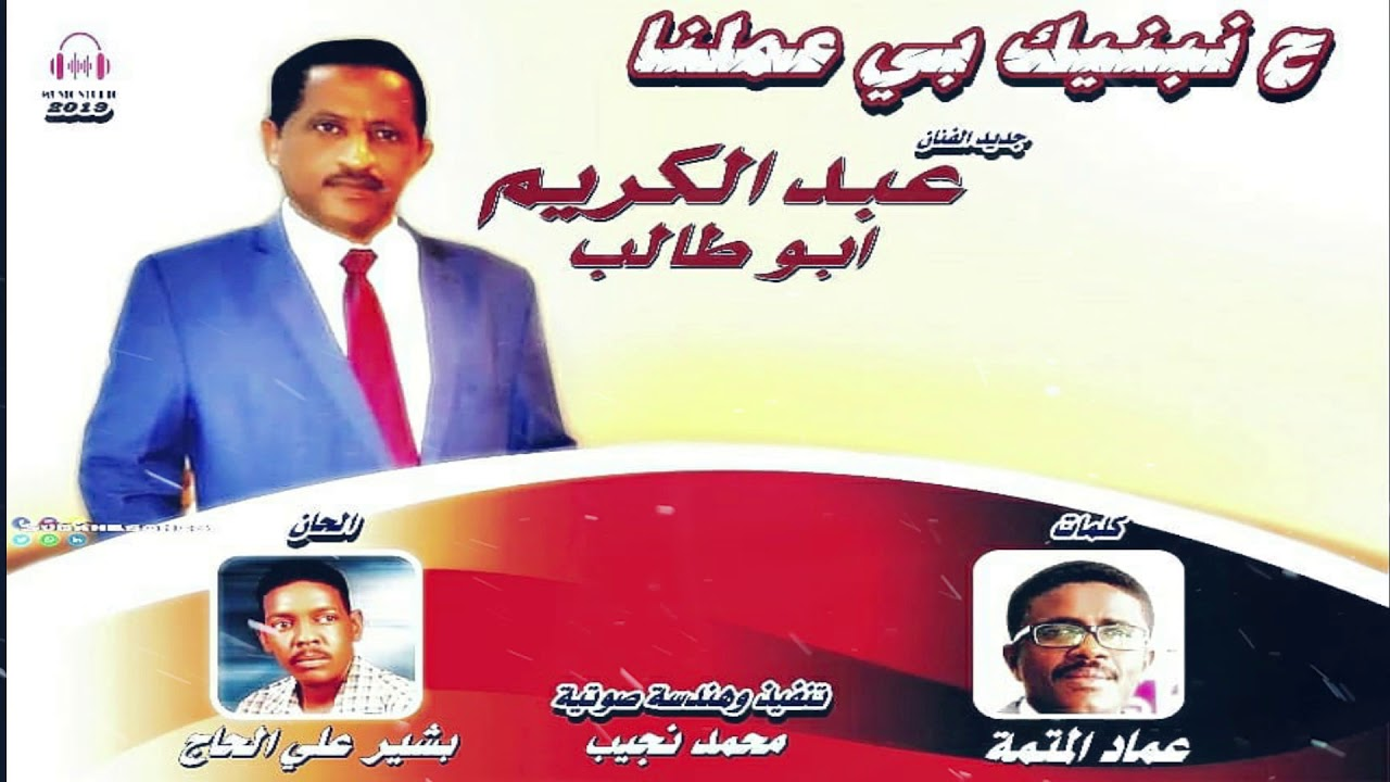 جديد عبدالكريم ابوطالب ح نبنيك بي عملنا اغاني سودانية 2020 Youtube
