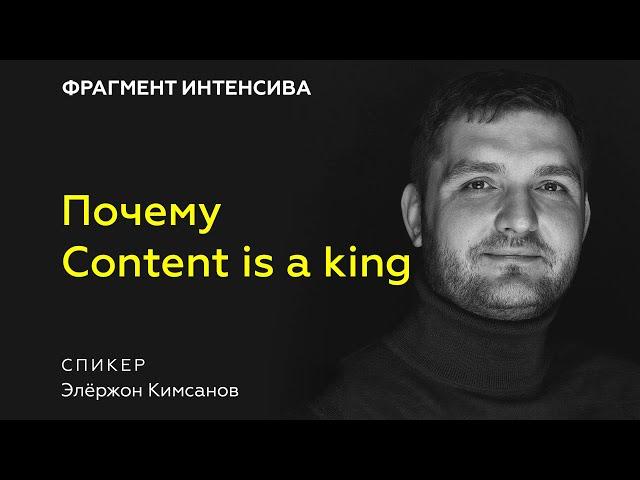 Почему Content is a king