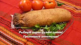 Рулет-пирог из рыбы с грибами