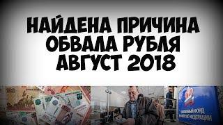 Найдена причина обвала рубля август 2018