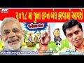Best Gujarati Jokes On Narendra Modi - Kathiyavadi Moj - Kamlesh Prajapati - Gujju Jokes 2017 video