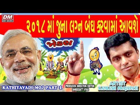 BEST GUJARATI JOKES on NARENDRA MODI - Kamlesh Prajapati - KATHIYAVADI MOJ - નવા ગુજરાતી જોક્સ 2017